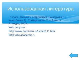 7 класс. Физика и астрономия. Башарулы Р., Казахбаева Д., Токбергенова У. –