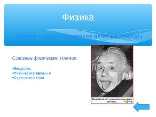 Физика Физика – наука изучающая явления природы Основные физические понятия:
