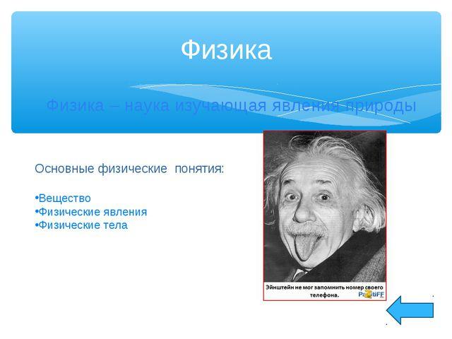 Физика Физика – наука изучающая явления природы Основные физические понятия:...