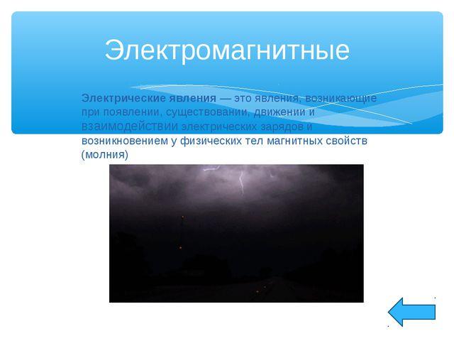 Электромагнитные Электрические явления— это явления, возникающие при появлен...