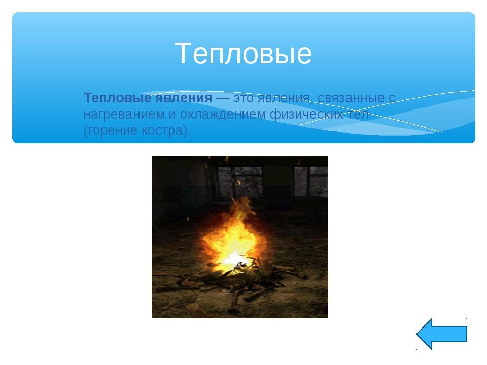Тепловые Тепловые явления— это явления, связанные с нагреванием и охлаждение...