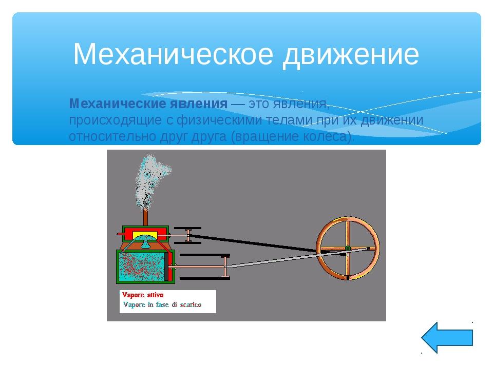 Механическое движение Механические явления— это явления, происходящие с физи...