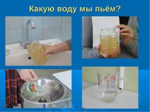 Какую воду мы пьём?