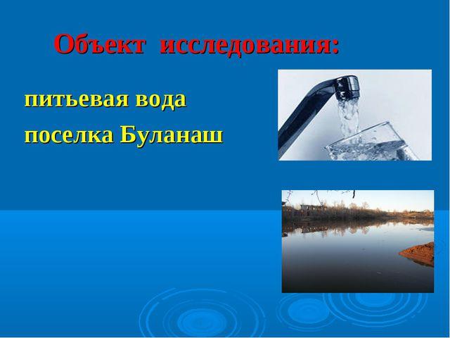 Объект исследования: питьевая вода поселка Буланаш