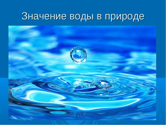 Значение воды в природе