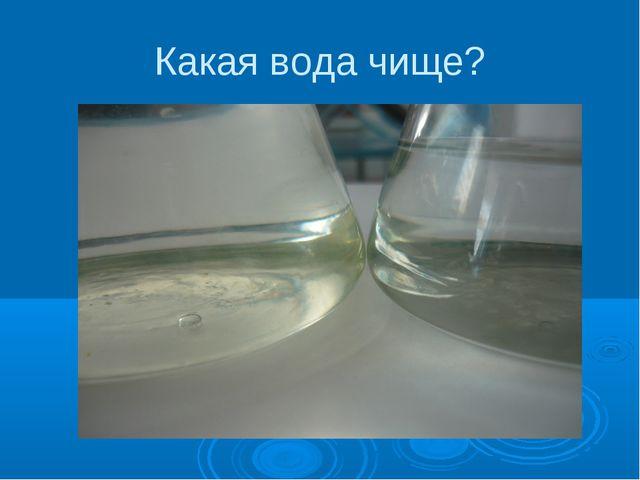 Какая вода чище?