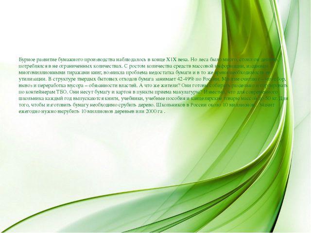 Бурное развитие бумажного производства наблюдалось в конце Х1Х века. Но леса...
