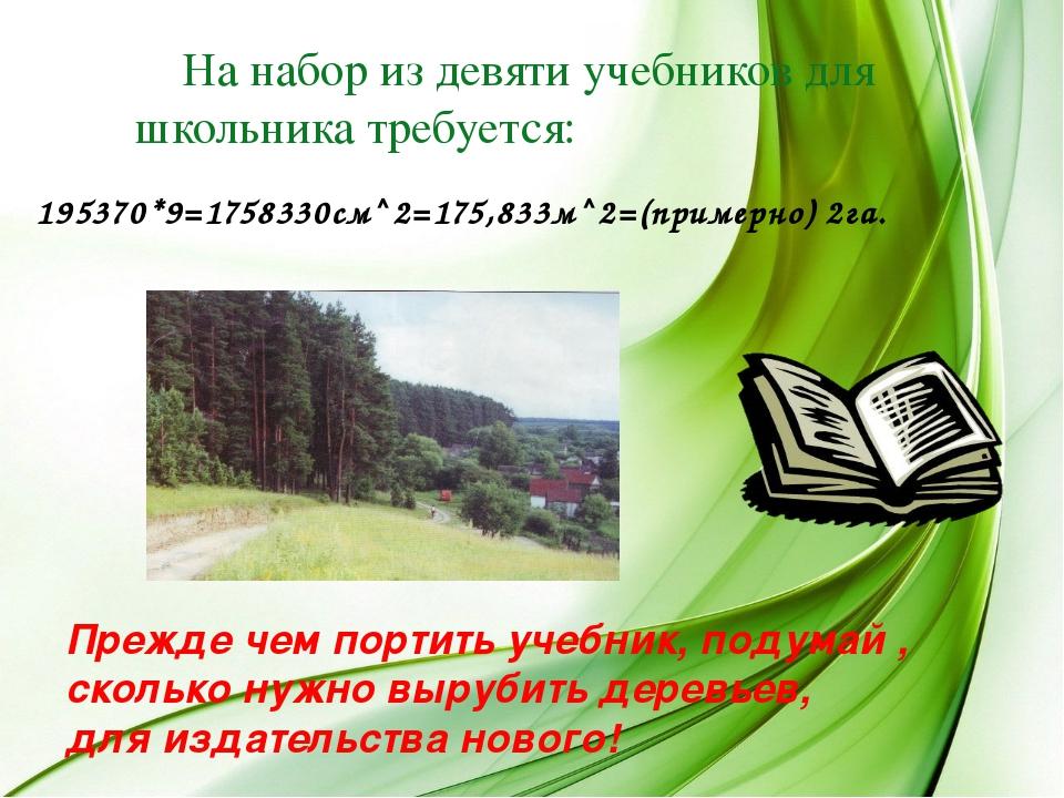На набор из девяти учебников для школьника требуется: Прежде чем портить уче...