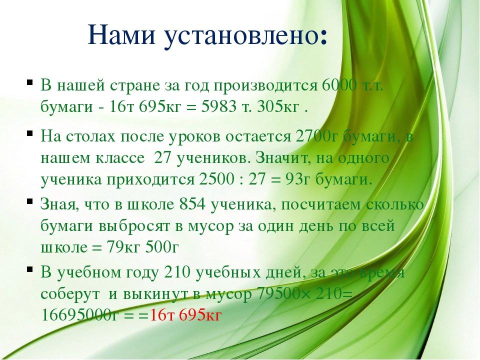 В нашей стране за год производится 6000 т.т. бумаги - 16т 695кг = 5983 т. 305...