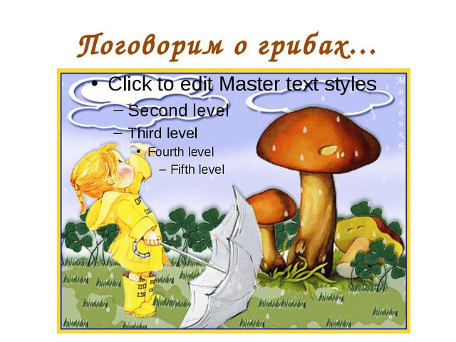 Поговорим о грибах…