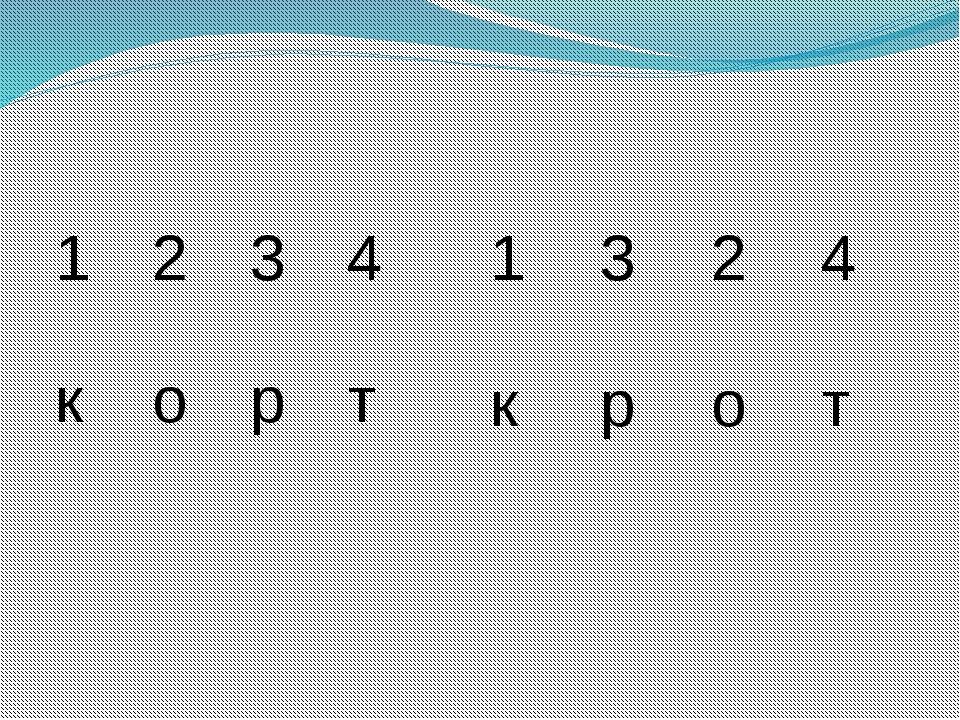 1 2 3 4 5 с а л а т 2 5 3 4 1 а т л а с