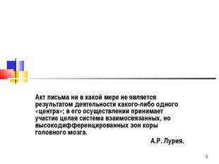 * Акт письма ни в какой мере не является результатом деятельности какого-либо