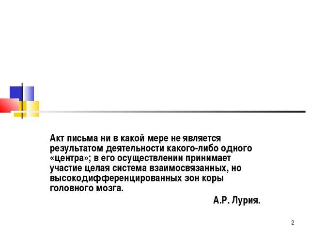 * Акт письма ни в какой мере не является результатом деятельности какого-либо...