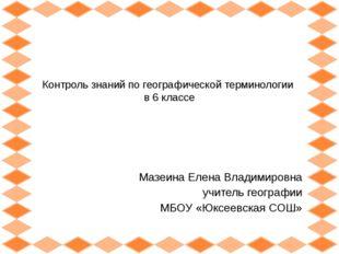 Контроль знаний по географической терминологии в 6 классе Мазеина Елена Влади