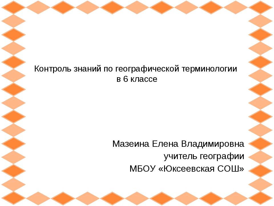 Контроль знаний по географической терминологии в 6 классе Мазеина Елена Влади...