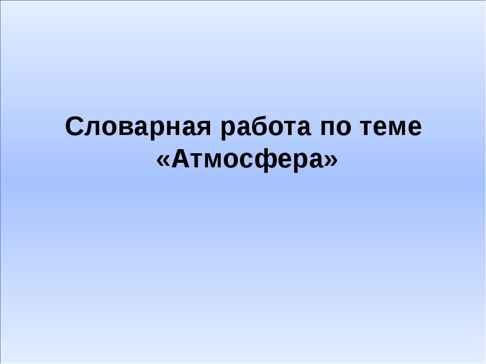 Атмосфера Барометр Атмосферное давление Ветер Тропосфера Флюгер Климат Погод...