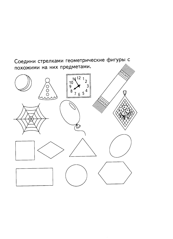 задания на знакомство с геометрическими фигурами