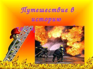 Путешествие в историю пожарной службы
