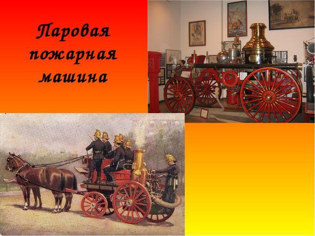 Паровая пожарная машина