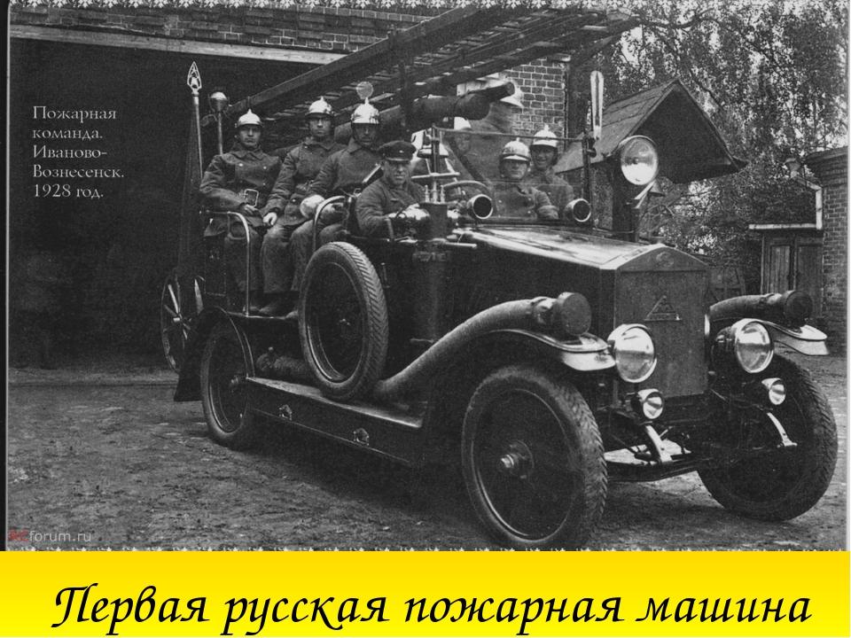 Первая русская пожарная машина