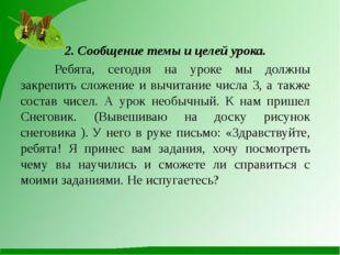2. Сообщение темы и целей урока. Ребята, сегодня на уроке мы должны