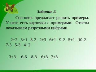 Задание 2. Снеговик предлагает решить примеры. У него есть карточки с приме