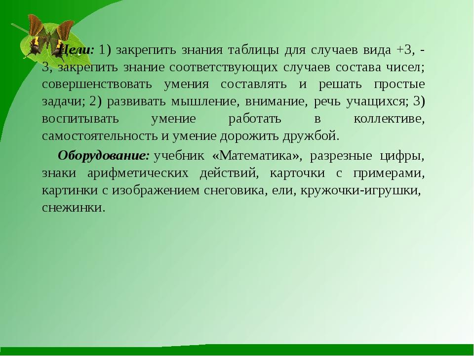Цели:1) закрепить знания таблицы для случаев вида +3, - 3, закрепить знани...