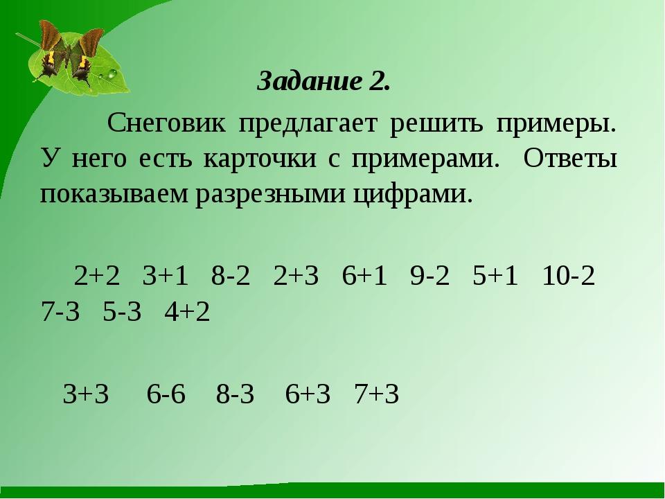 Задание 2. Снеговик предлагает решить примеры. У него есть карточки с приме...