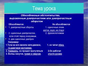 Тема урока Обособленные обстоятельства, выраженным деепричастием или дееприча