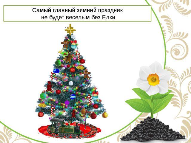 Самый главный зимний праздник не будет веселым без Елки