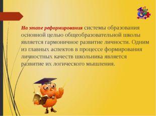 На этапе реформирования системы образования основной целью общеобразовательно
