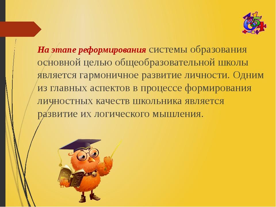 На этапе реформирования системы образования основной целью общеобразовательно...