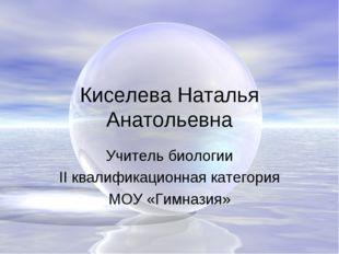 Киселева Наталья Анатольевна Учитель биологии II квалификационная категория М
