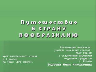 Презентацию выполнила учитель начальных классов МБОУ СОШ №8 с углубленным из