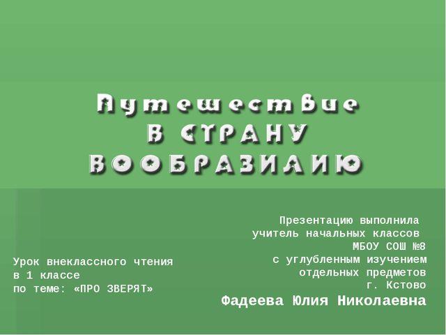 Презентацию выполнила учитель начальных классов МБОУ СОШ №8 с углубленным из...