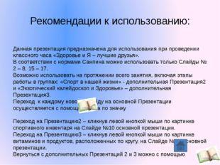 Рекомендации к использованию: Данная презентация предназначена для использова
