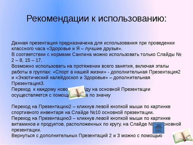 Рекомендации к использованию: Данная презентация предназначена для использова...