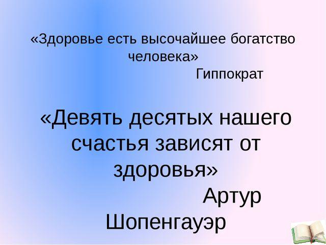 «Здоровье есть высочайшее богатство человека» Гиппократ «Девять десятых нашег...