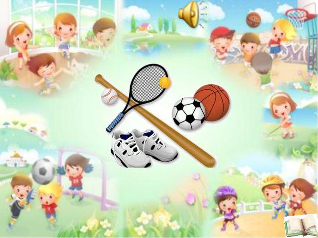 1. Запишите название спортивного инвентаря и его назначение (Приложение). 2....