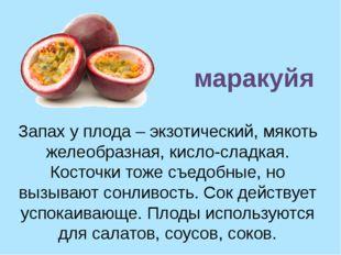 Запах у плода – экзотический, мякоть желеобразная, кисло-сладкая. Косточки то