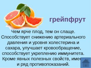 Чем ярче плод, тем он слаще. Способствует снижению артериального давления и у