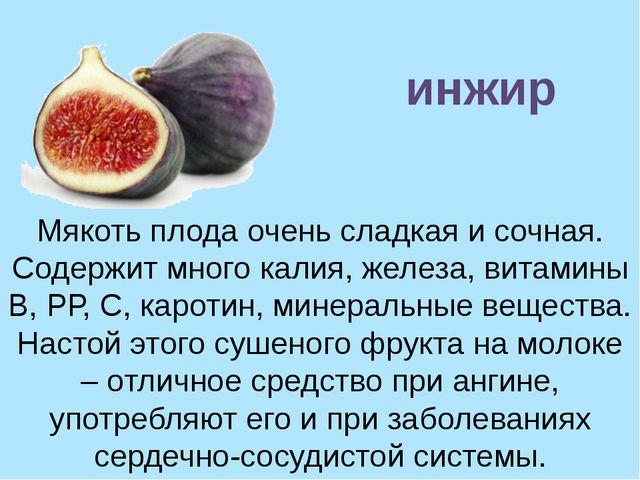 Мякоть плода очень сладкая и сочная. Содержит много калия, железа, витамины В...