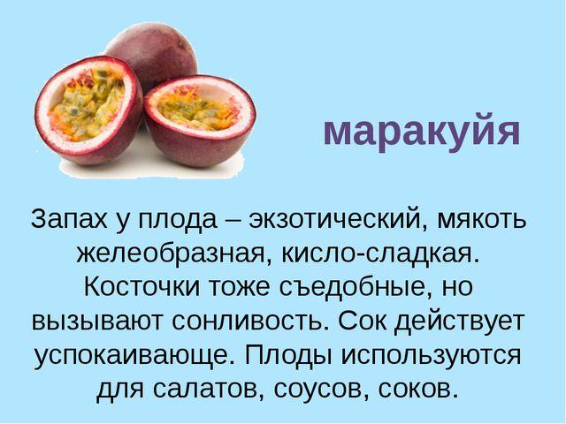 Запах у плода – экзотический, мякоть желеобразная, кисло-сладкая. Косточки то...