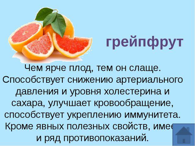 Чем ярче плод, тем он слаще. Способствует снижению артериального давления и у...