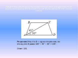 Найдите больший угол равнобедренной трапецииABCD, если диагональ