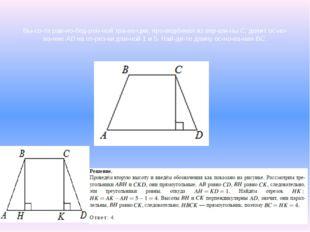 Высота равнобедренной трапеции, проведённая из вершиныC, делит о