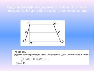 Средняя линия трапеции равна 11, а меньше основание равно 5. Найдите