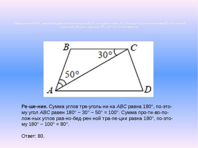 Найдите уголАDСравнобедренной трапецииABCD, если диагональАСо...