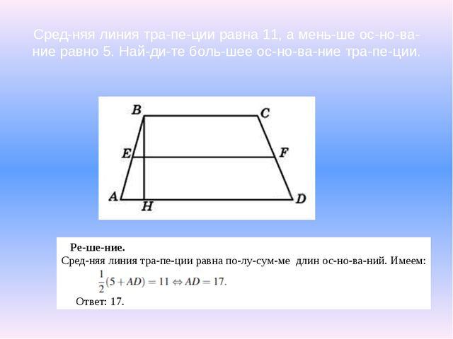 Средняя линия трапеции равна 11, а меньше основание равно 5. Найдите...