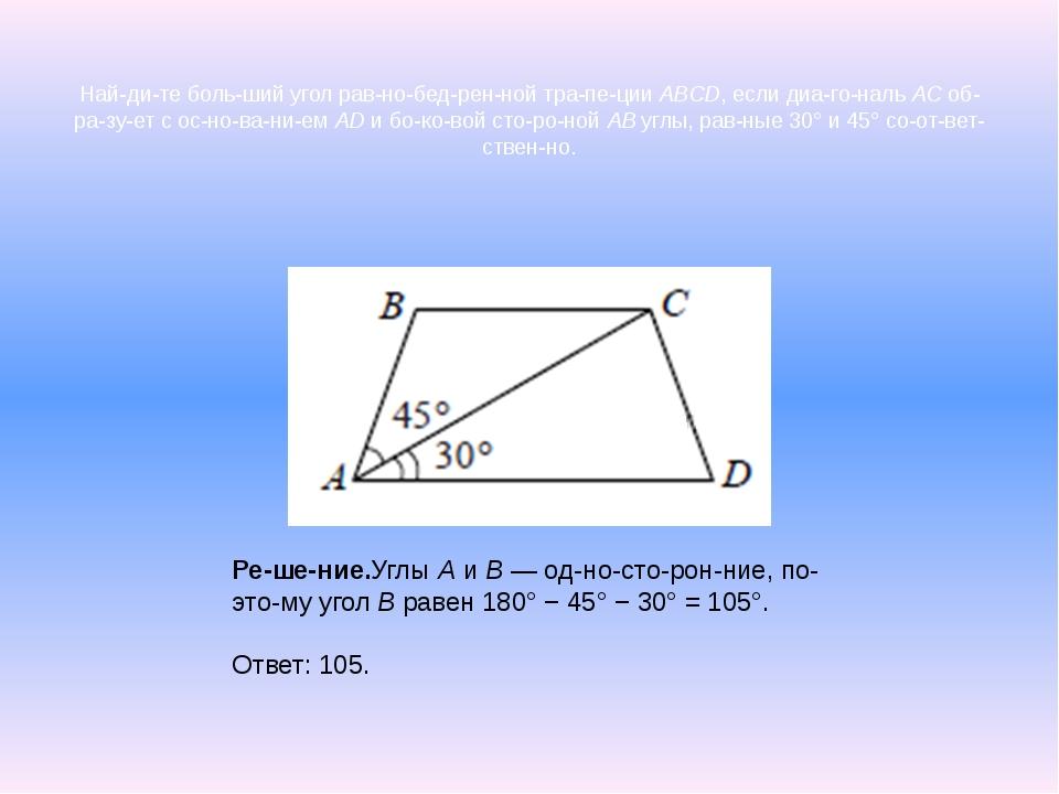 Найдите больший угол равнобедренной трапецииABCD, если диагональ...